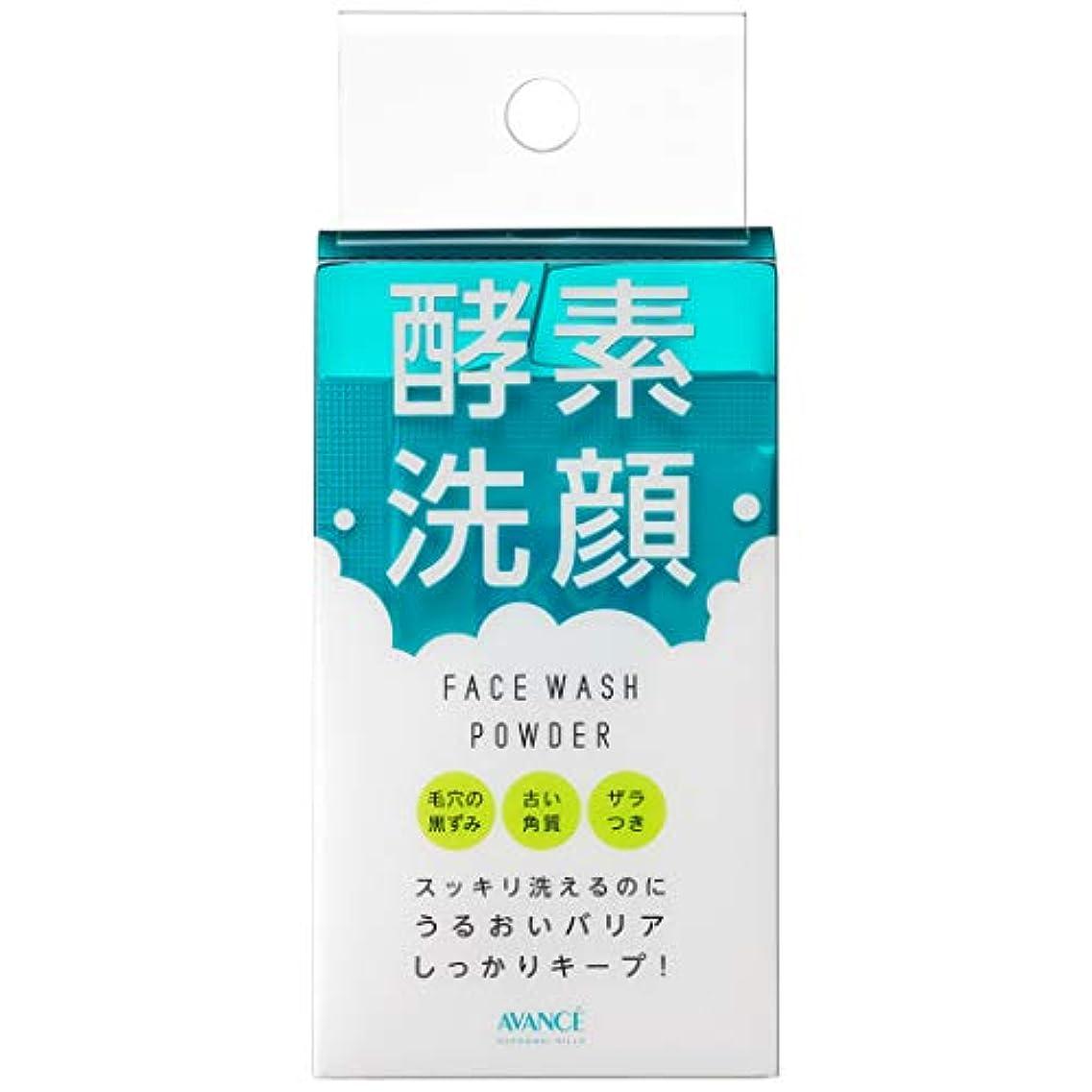 ジャニス掻く選択アヴァンセ マイルド洗顔パウダー 〈分包タイプ〉 (0.5g × 14包)