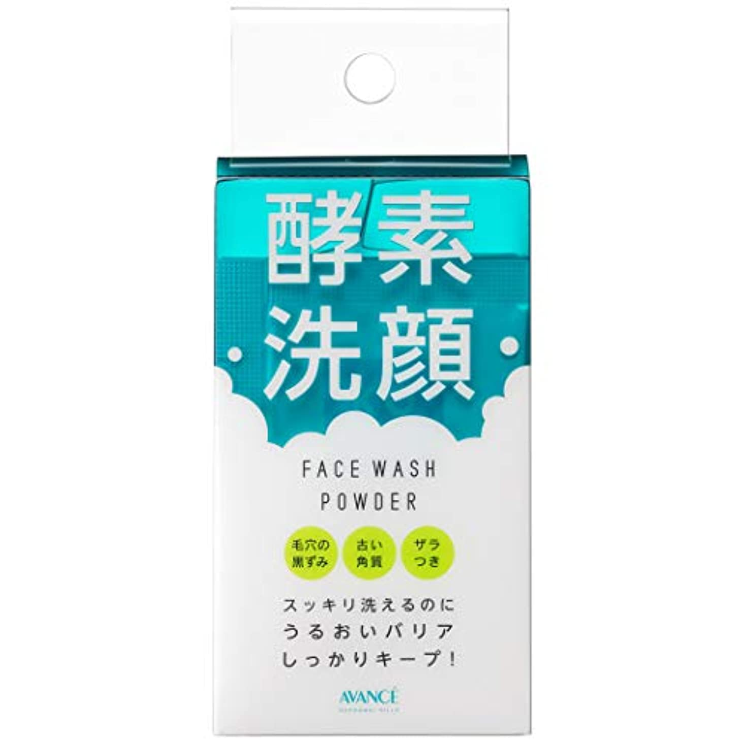 広々としたリラックス少数アヴァンセ マイルド洗顔パウダー 〈分包タイプ〉 (0.5g × 14包)