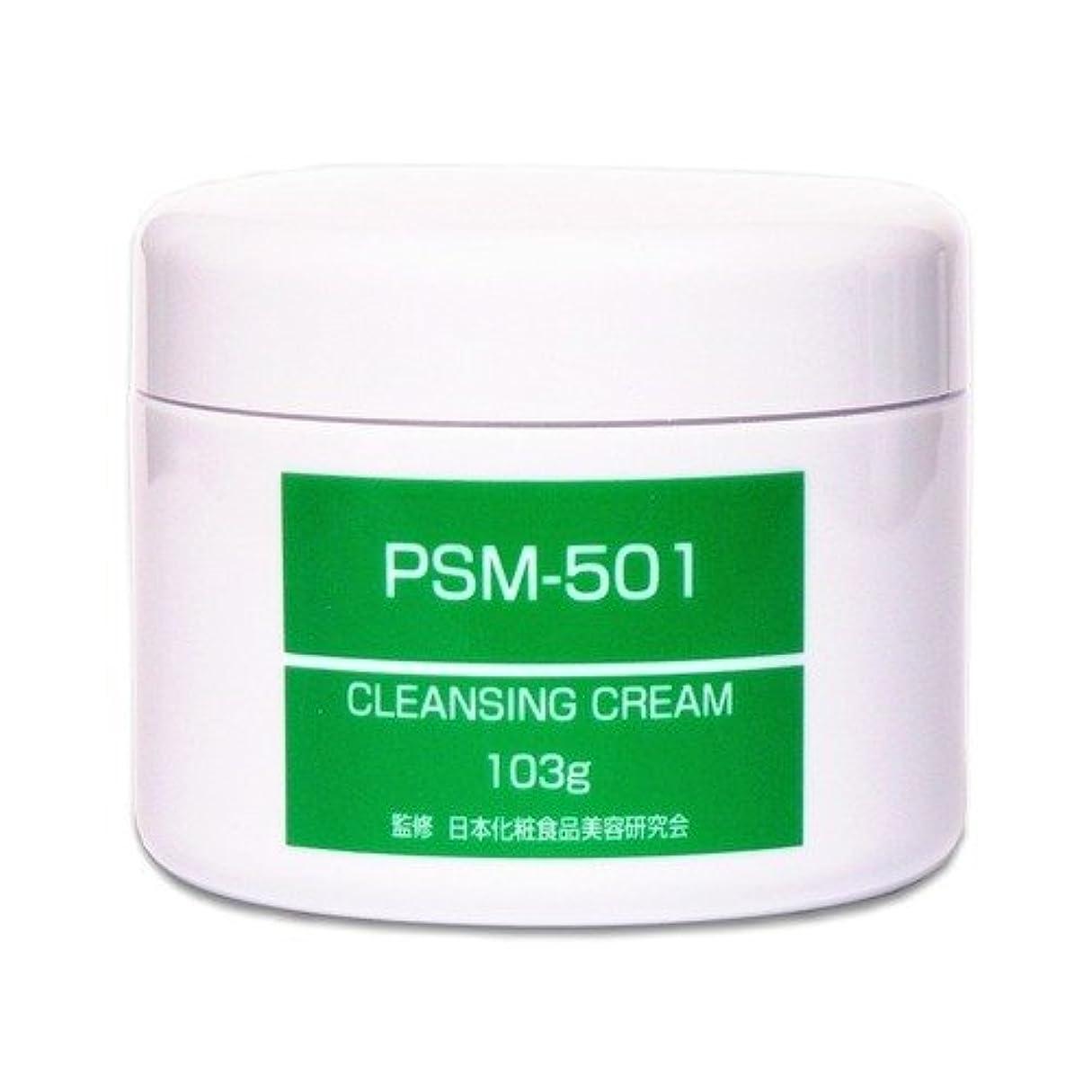 アトムアブストラクト非公式CFB クレンジングクリーム PSM501