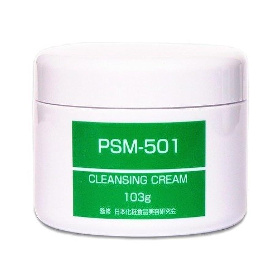 はぁ有望前投薬CFB クレンジングクリーム PSM501