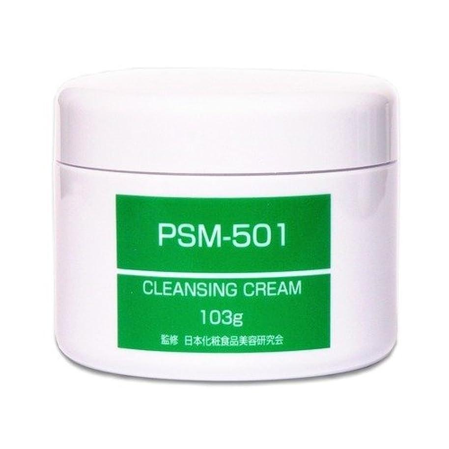 置くためにパックに対応する無臭CFB クレンジングクリーム PSM501