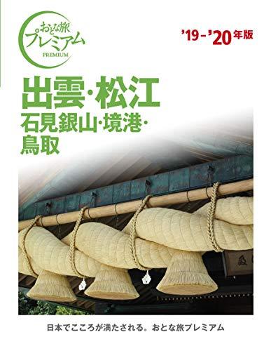おとな旅プレミアム 出雲・松江 石見銀山・境港・鳥取 '19-'20年