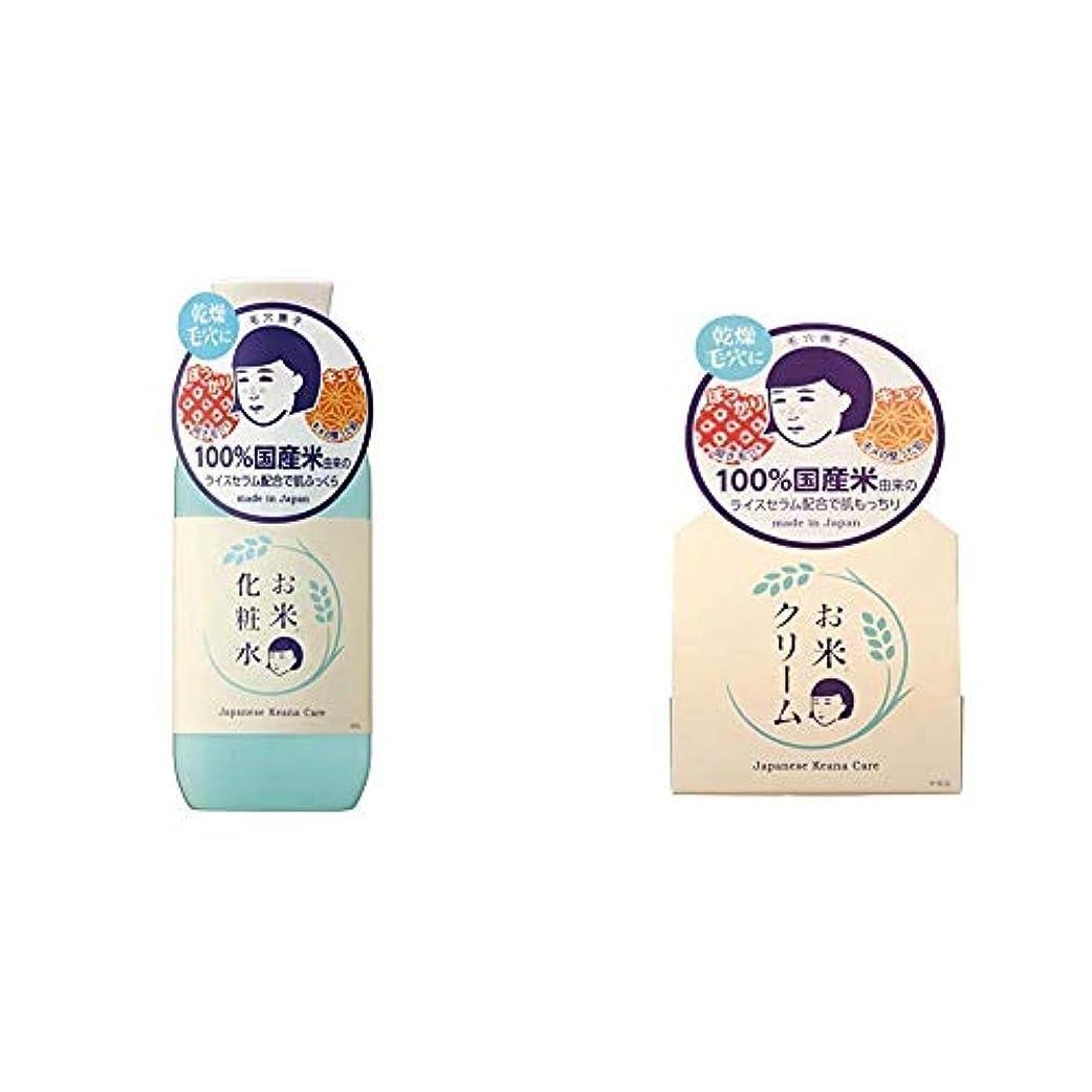 普通の通訳一貫性のない毛穴撫子 お米の化粧水 200ml & お米のクリーム 30g