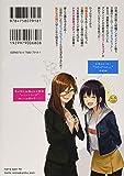 ヒーローさんと元女幹部さん(1) (百合姫コミックス) 画像