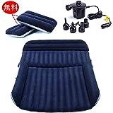 MEITAN 車中泊ベッド SUV車用ベッド エアーベッド 後部座席用 車用エアーベッド アウトドア キャンプ用品 ベッドキット ドラウブマットレス エアーピロー無料提供 MT-BS006 (ネービー)