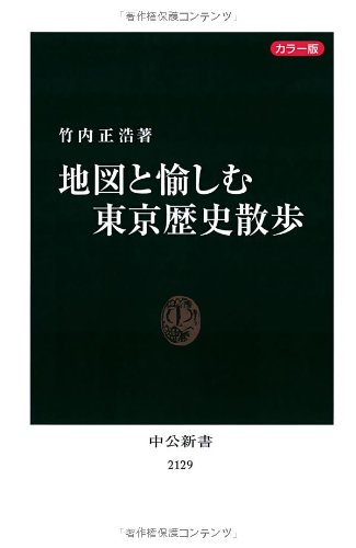 カラー版 地図と愉しむ東京歴史散歩 (中公新書)