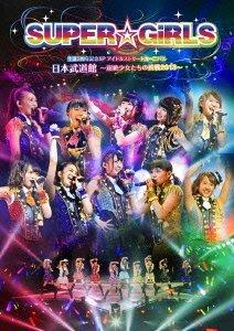 Super Girls - Super Girls Seitan 3 Shunen Kinen Sp Idol Street Carnival Nippon Budokan Chozetsu Shojo Tachi No Chosen 2013 (2DVDS) [Japan DVD] AVBD-39143