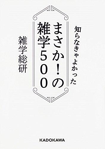 知らなきゃよかった まさか!の雑学500 (中経の文庫)