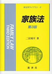 家族法 (新法学ライブラリ 9)