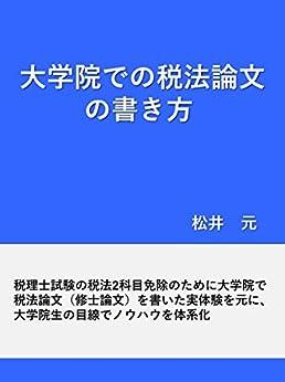 [松井 元]の大学院での税法論文の書き方