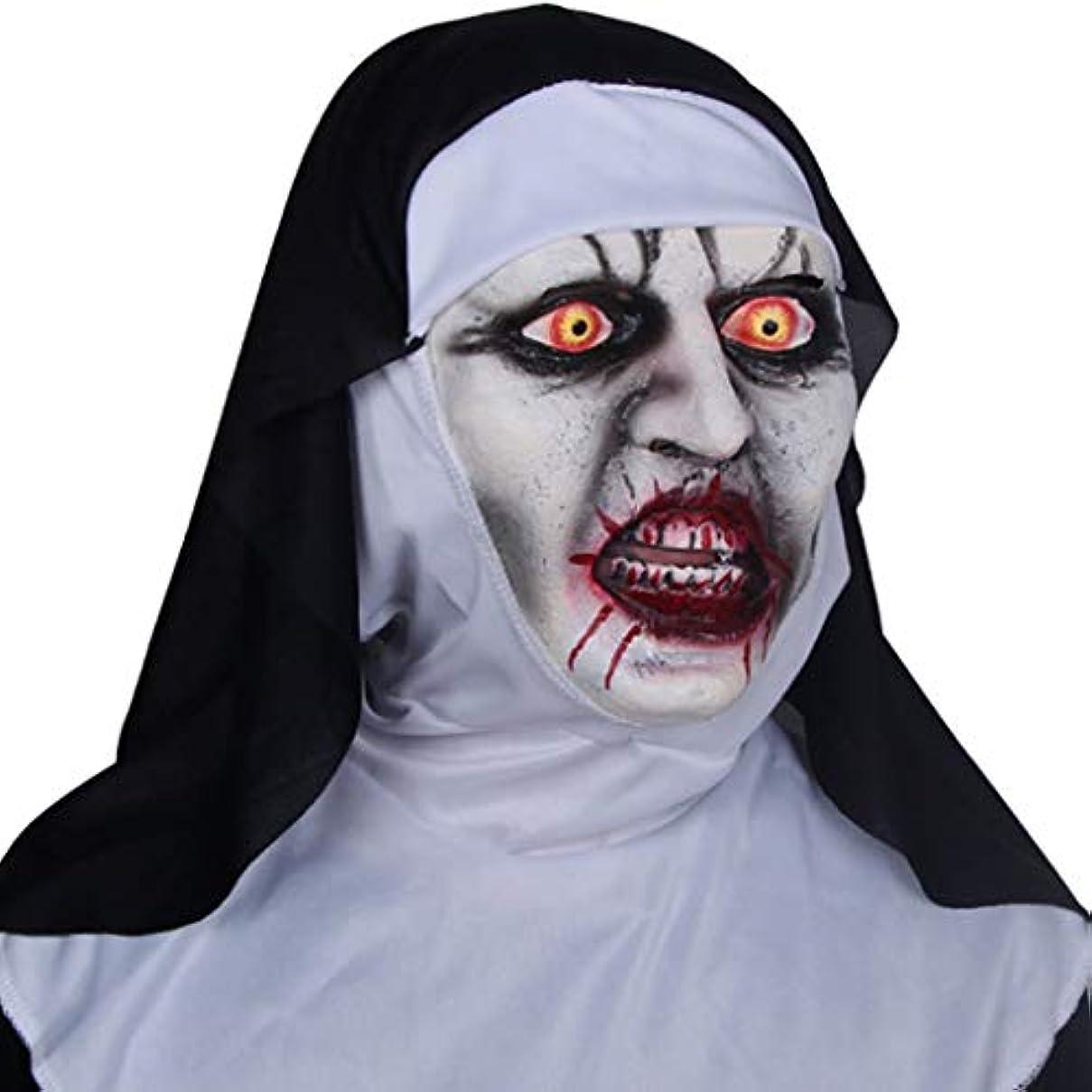 傾く多くの危険がある状況登録ホラー修道女仮面のしかめっ面ハロウィーン怖いラテックスフード映画小道具仮面舞踏会マスク