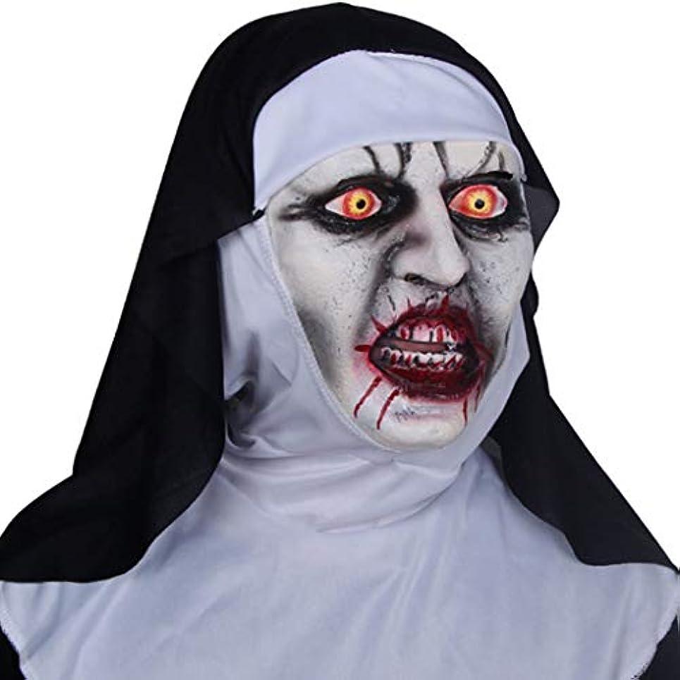 突進獣弁護人ホラー修道女仮面のしかめっ面ハロウィーン怖いラテックスフード映画小道具仮面舞踏会マスク
