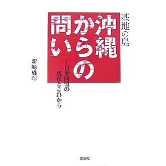 基地の島・沖縄からの問い—日米同盟の現在とこれから
