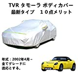 AUNAZZ/TVR タモーラ 2002年4月~ 純正 カーボディカバー カーカバー UVカット オックスフォード合成アルミ膜 - 7,599 円