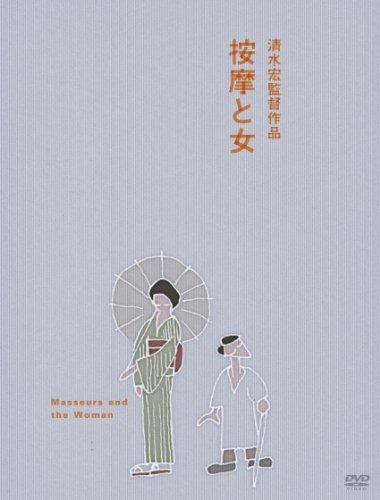 按摩と女 [DVD]