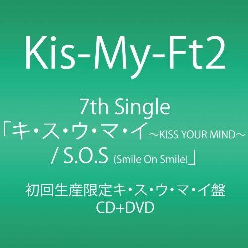 キ・ス・ウ・マ・イ ~KISS YOUR MIND~ / S.O.S (Smile On Smile) (初回生産限定)  (SINGLE+DVD)  (キ・ス・ウ・マ・イ盤)の詳細を見る