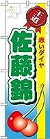 佐藤錦 のぼり SNB-1328(受注生産)