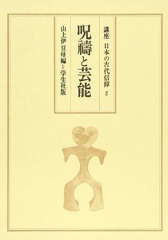 講座日本の古代信仰 第5巻 呪祷と芸能