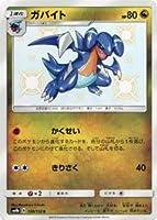ポケモンカードゲーム SM8b 199/150 ガバイト 竜 (S) ハイクラスパック GXウルトラシャイニー
