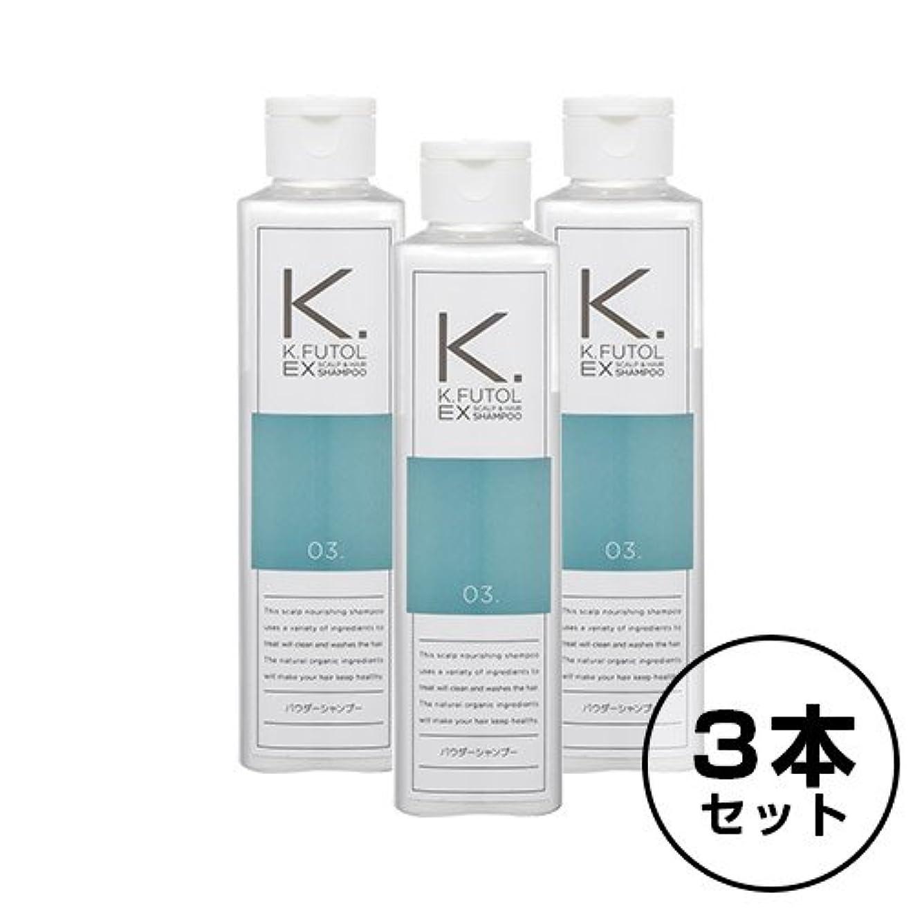 痴漢強いピアニストケフトルEXパウダーシャンプー100g×3本セット/(k.futol EX)