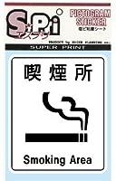 コイケのエスプリ 喫煙所