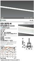 DD-3272-N 山田照明 昼白色LEDベースライト(FHF45W×2相当)(切込穴寸60×1220mm)