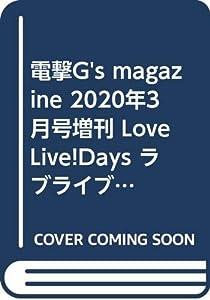 電撃G's magazine 2020年3月号増刊 LoveLive!Days ラブライブ!総合マガジンVol.05 2020スタート!! スペシャル号