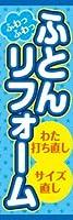 のぼり旗スタジオ のぼり旗 布団リフォーム002 通常サイズ H1800mm×W600mm