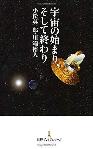 宇宙の始まり、そして終わり 日経プレミアシリーズ