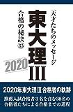 東大理III 合格の秘訣35 2020