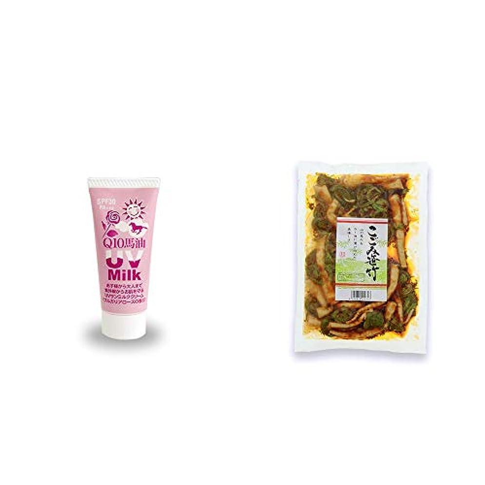 [2点セット] 炭黒泉 Q10馬油 UVサンミルク[ブルガリアローズ](40g)?こごみ笹竹(250g)