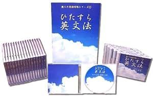 ひたすら英文法 テキスト、DVD22巻セット―大学入試センター、大学入試英語対策講座
