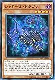 遊戯王OCG シャドール・ドラゴン ノーマル DUEA-JP026
