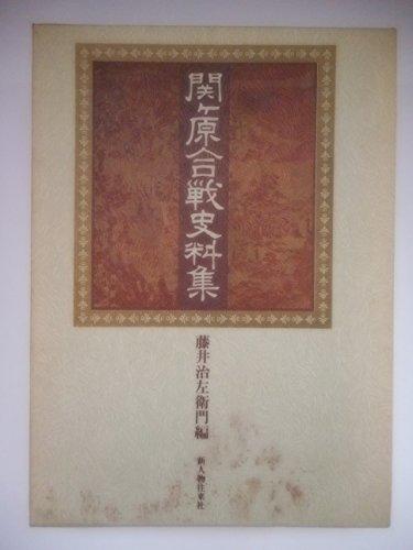 関ヶ原合戦史料集