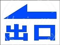「出口(左矢印)紺」駐車場金属スズヴィンテージ安全標識警告サインディスプレイボードスズサインポスター看板建設現場通りの学校のバーに適した