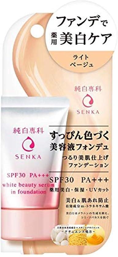 出発するスポンジ式純白専科 すっぴん色づく美容液フォンデュ ライトベージュ 30g 無香料