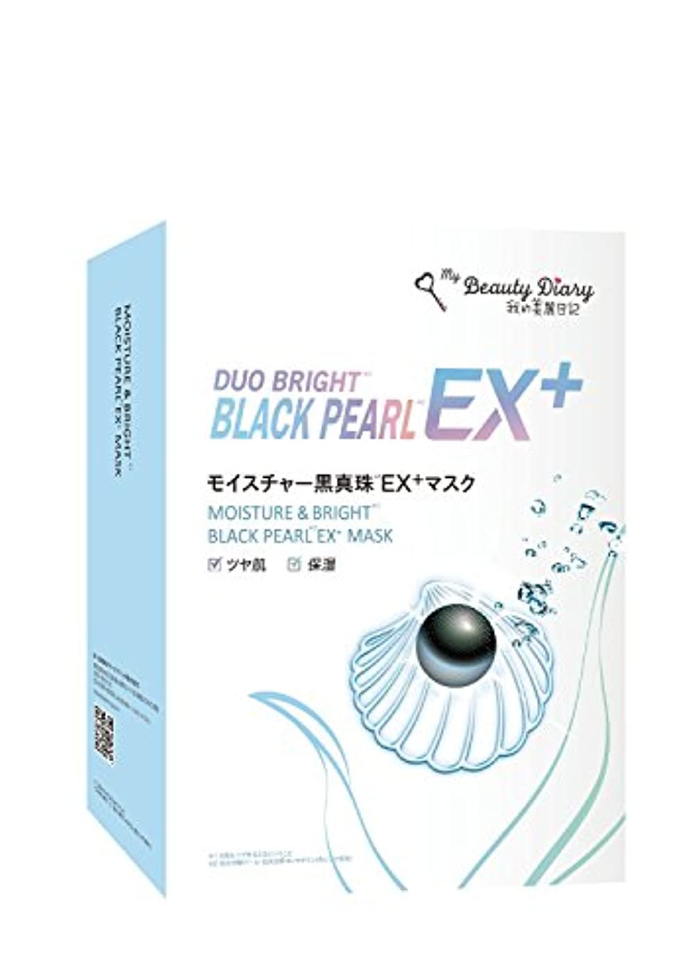 窒素マラソン絞る我的美麗日記-私のきれい日記- モイスチャー黒真珠EX+マスク 6枚入