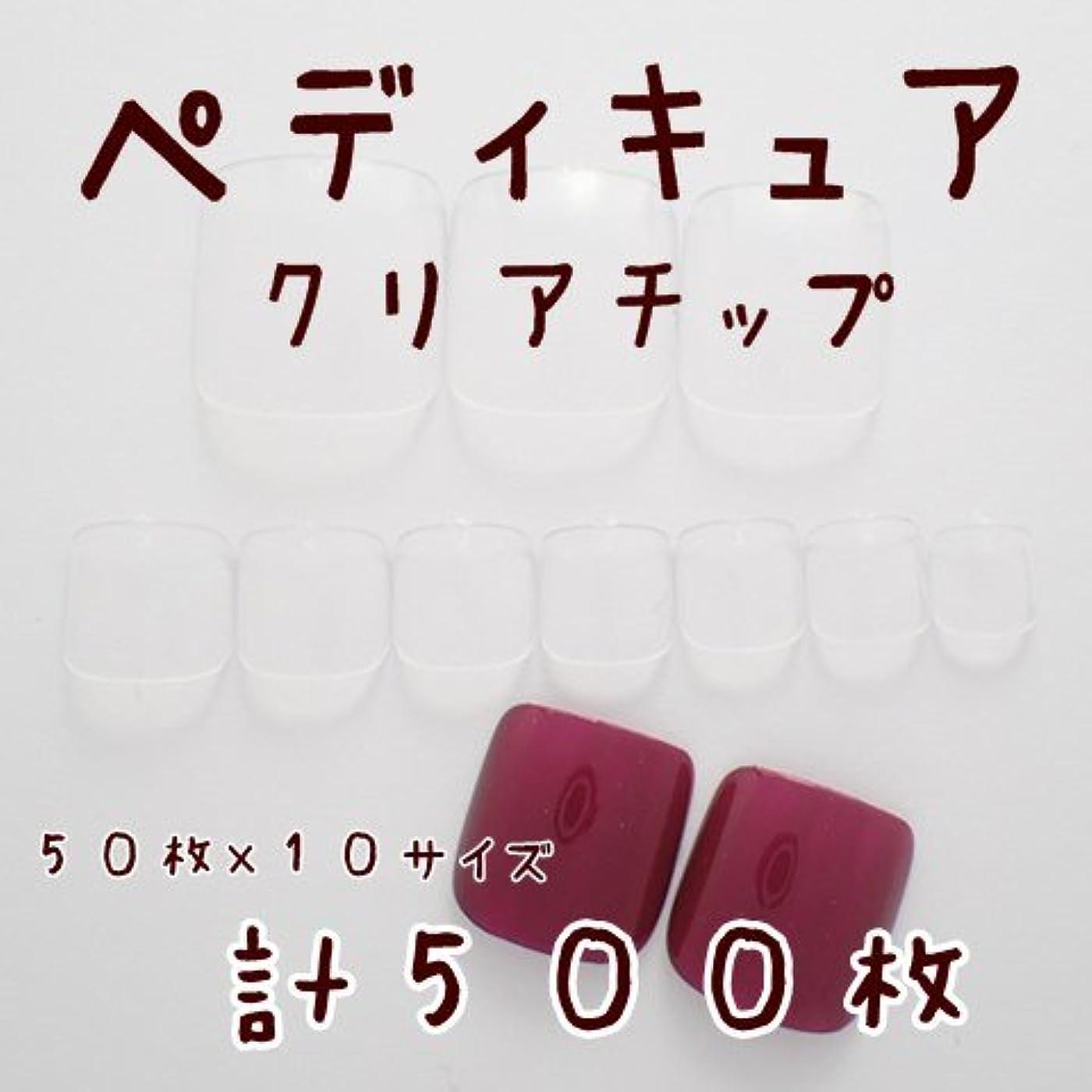 エレベーター成功交じるDINAネイル クリアネイルチップ【ペディキュア】50枚×10サイズ計500枚 ネイルチップ