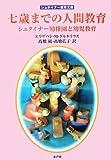 七歳までの人間教育―シュタイナー幼稚園と幼児教育 (シュタイナー教育文庫)