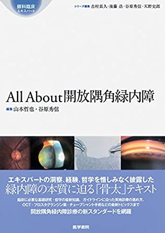 All About開放隅角緑内障 (眼科臨床エキスパート)