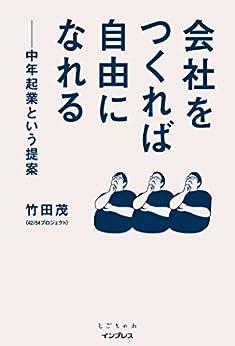 [竹田 茂]の会社をつくれば自由になれる 中年起業という提案 しごとのわ