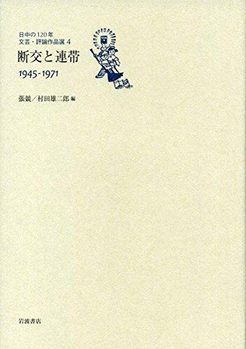 断交と連帯 1945-1971