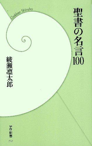 聖書の名言100 (学研新書)の詳細を見る