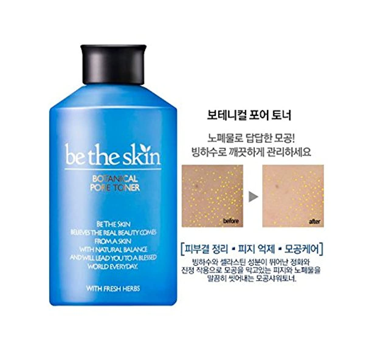 比べる現実的線Be the Skin ボタニカル ポア トナー / Botanical Pore Toner (150ml) [並行輸入品]