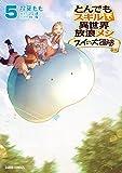 とんでもスキルで異世界放浪メシ スイの大冒険 5 (ガルドコミックス)