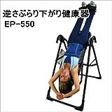 逆さぶら下がり健康器 EP-550