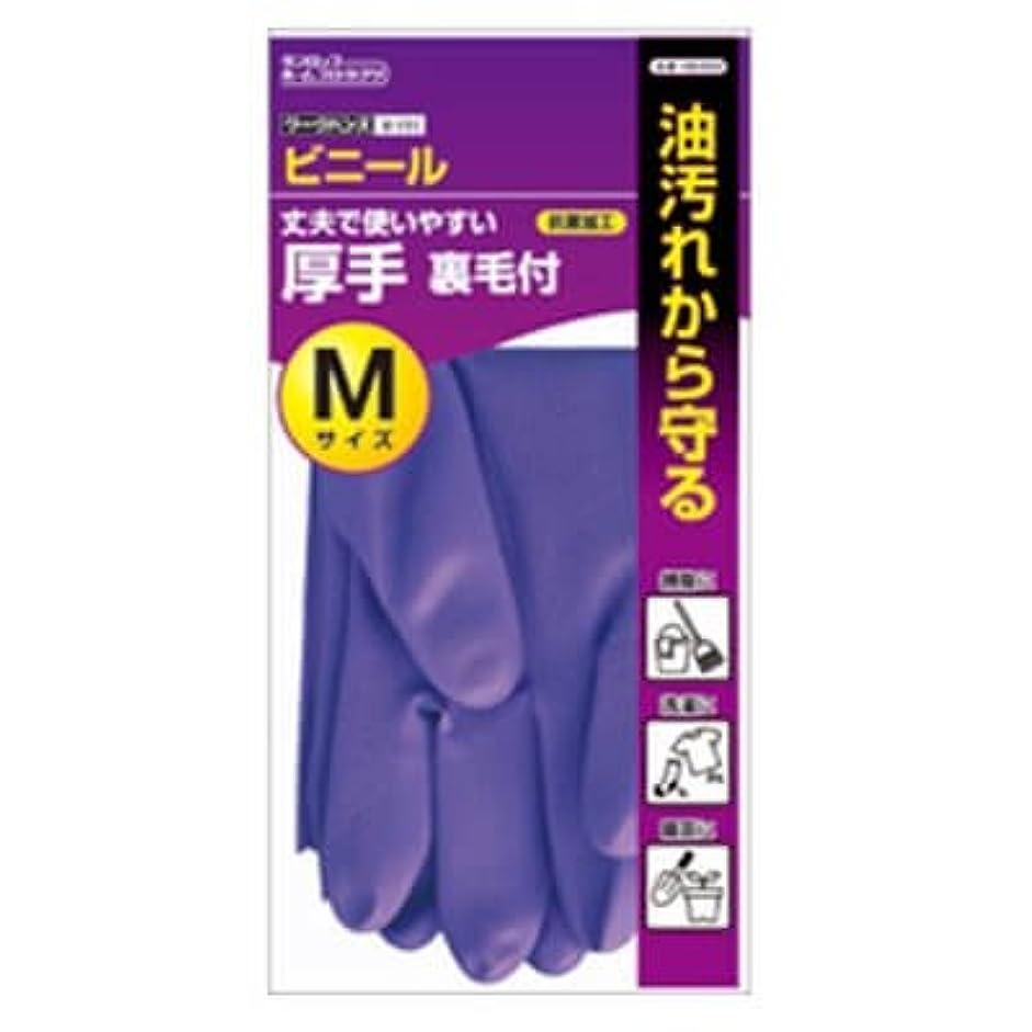 確実材料成長【ケース販売】 ダンロップ ワークハンズ V-111 ビニール厚手 M バイオレット (10双×12袋)