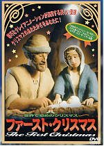 DVD ファースト・クリスマス (個人鑑賞用) 世界で初めのクリスマス