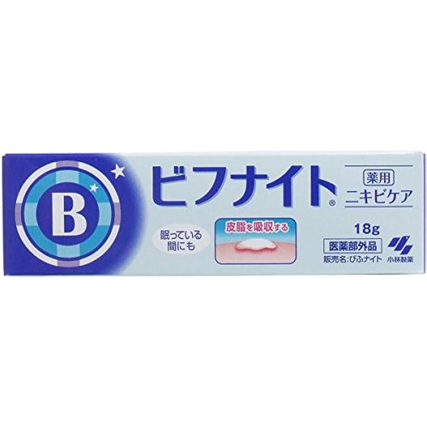 抑圧者ハードリング密接にビフナイトs ニキビ治療薬 18g