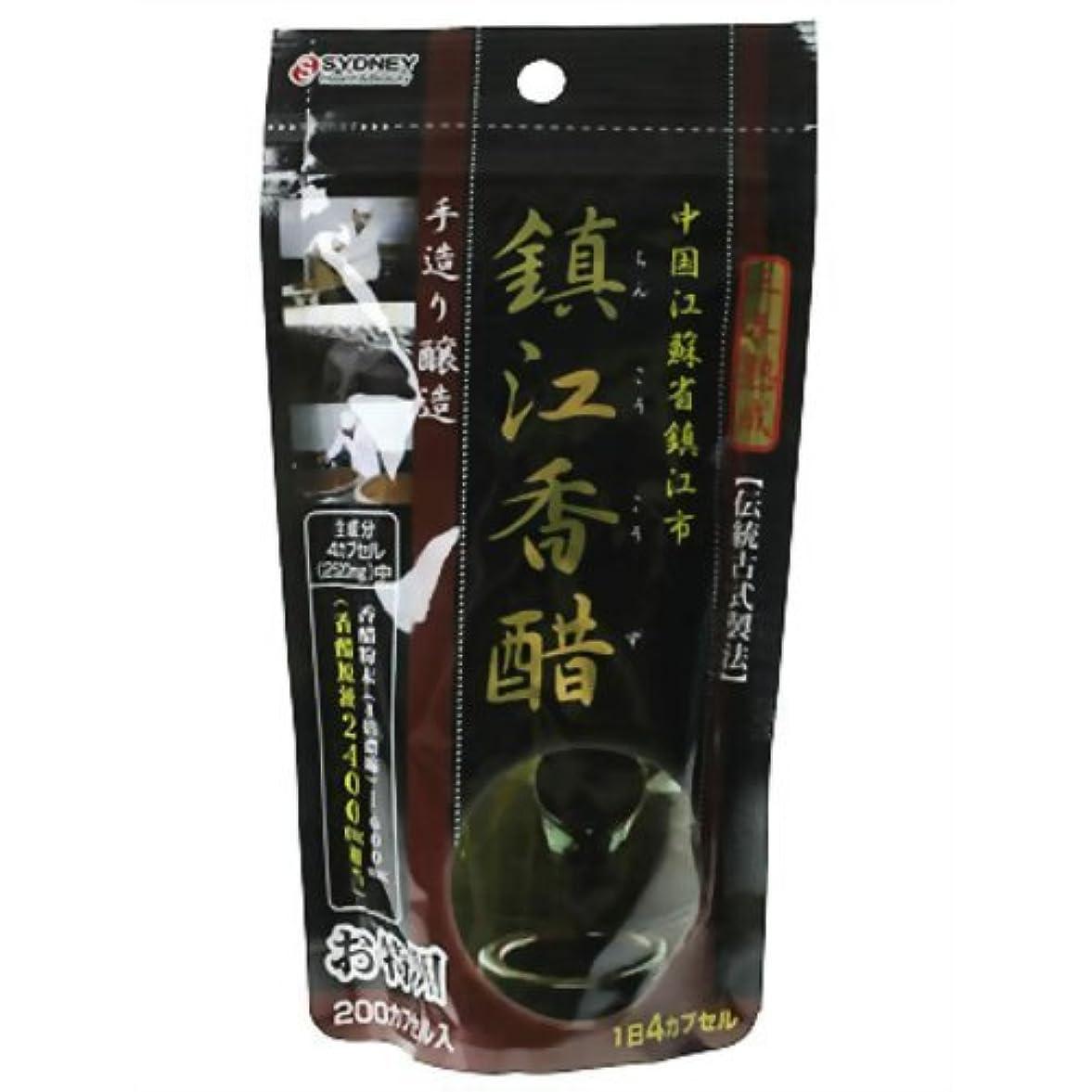 年インストール高価な鎮江香酢(三年熟成?伝統古式製法) 200カプセル